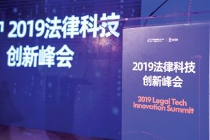 Asian Legal Business: Alibaba Legal Tech Summit 2019: 5 Key Takeaways